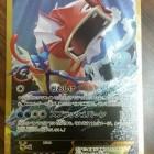 XY – Rage of the Broken Sky rilasciato in Giappone!