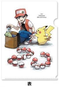 Parte anteriore della carpetta 20esimo Anniversario Pokémon