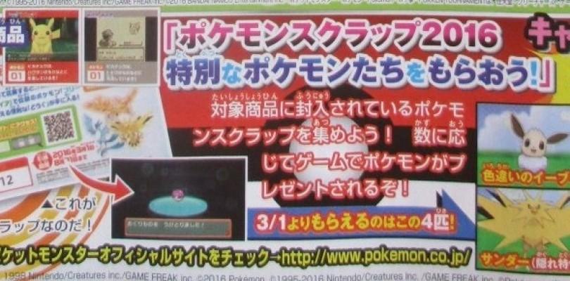 Annunciate le distribuzioni di Eevee cromatico, Articuno, Moltres e Zapdos in Giappone!