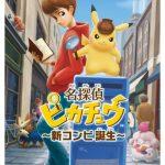 Detective Pikachu – La nascita di una nuova associazione