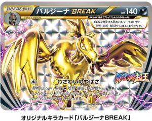Mandibuzz-BREAK-Promo