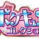 Rivelate tutte le carte della Pokékyun Collection!