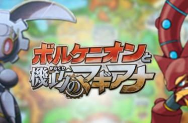 """""""Volcanion e l'intelligente Magiana meccanico"""" sarà il titolo del prossimo film Pokémon!"""