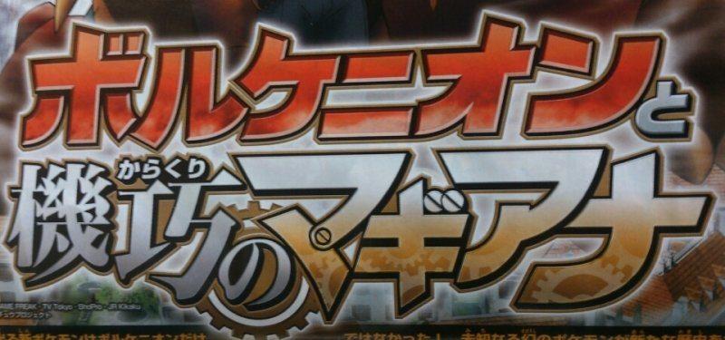 logo Volcanion e l'intelligente Magiana meccanico