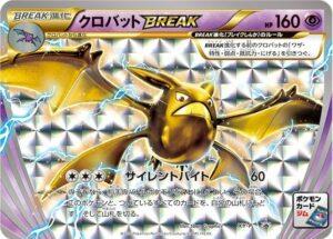 Crobat-BREAK-XY10