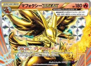 Delphox-BREAK-XY10