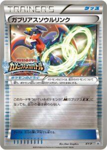 Garchomp-Spirit-Link