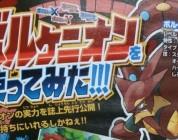 Annunciata la distribuzione di Volcanion in Giappone per celebrare l'uscita del nuovo film Pokémon!