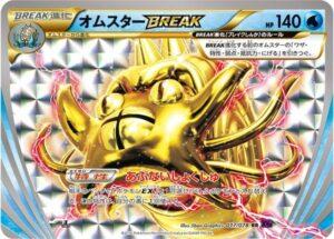 Omastar-BREAK-XY10