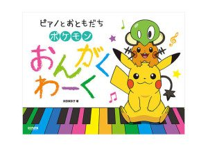 pikachu on the piano