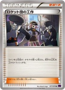 Team-Rockets-Maneuver-XY10