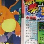 Pokémon Ga-Olé