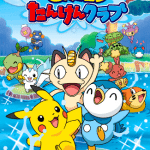 Cortometraggio 10 - Pikachu's Exploration Club