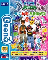 Intellectual Training Drill Pokémon Diamando & Pearl Letter and Number Intelligence Game
