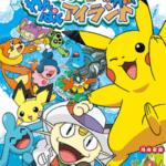 Cortometraggio 09 - Pikachu's Island Adventure