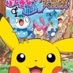 Cortometraggio 13 - Pikachu's Really Mysterious Adventure
