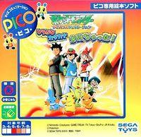 Pokémon Advanced Generation I ve Begun Hiragana and Katanaka