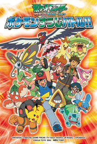 Pokémon Advanced Generation Pokémon Number Battle