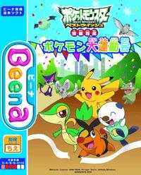 Pokémon Best Wishes Intelligence Training Pokémon Big Sports Meet