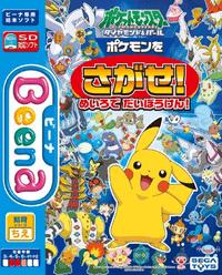 Pokémon Diamond & Pearl Search for Pokémon Adventure in the Maze