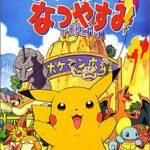 Cortometraggio 01 - Le vacanze di Pikachu