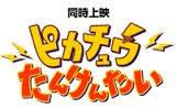 pikachu_il_salvataggio_logo