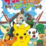 Cortometraggio 14 – Pikachu's Summer Bridge Story