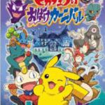 Cortometraggio 08 - Pikachu's Ghost Carnival