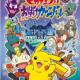 Cortometraggio 08 – Pikachu's Ghost Carnival