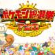 Seconda settimana di elezioni Pokémon, ecco le scelte delle celebrità giapponesi!