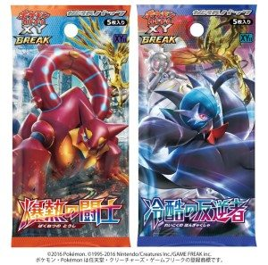Explosive-Fighter-Cruel-Traitor-XY11-Pack-Art