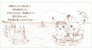 Prodotti Pokémon Center - Cartolina coppia di pikachu