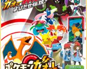 Ecco le nuove immagini di Pokémon Ga-Olé e la scheda di Magearna!