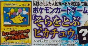 Flying-Pikachu-CoroCoro-Ichiban
