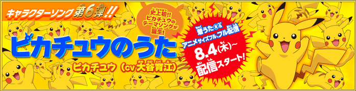 Pocket Monsters XY&Z Character Song Project - Pikachu's Song