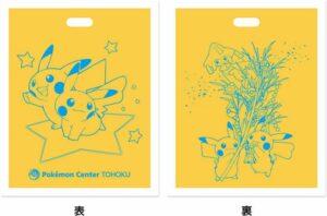 Prodotti Pokémon Center - Tanabata Festival buste