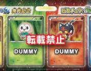 In arrivo a Novembre un nuovo Blister Pack: Pikachu e Nuovi Amici