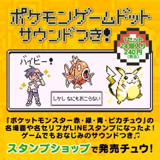 sticker line pikachu