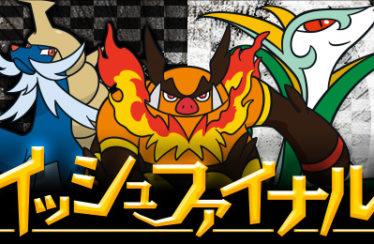 Il Pokémon Global Link annuncia la nuova Gara Online Classici di Unima!
