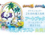 Prenotando Pokémon Sole e Luna in Giappone si otterrà un art book!