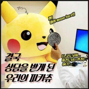 pikachu seoul