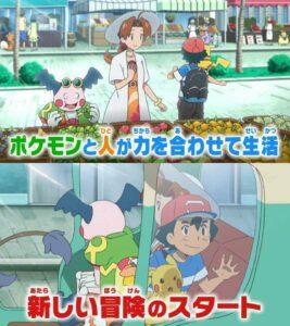 Ash, Delia, Pikachu e Mr. Mime nella serie animata Pokémon Sole e Luna