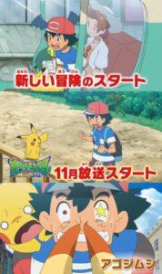 Ash e Pikachu nella serie animata Pokémon Sole e Luna