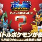 Un nuovo personaggio di Pokkén Tournament verrà rivelato il 1° novembre!