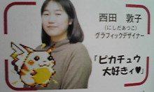 atsuko-nishida