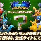 Un nuovo personaggio di Pokkén Tournament verrà rivelato il 1° dicembre!