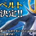 Empoleon è il nuovo personaggio giocabile nella versione arcade di Pokkén Tournament!