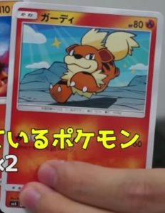 growlithe-sm1-png