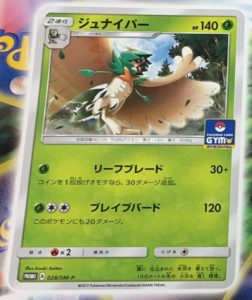 Decidueye-Promo-Pokemon-Card-Gym