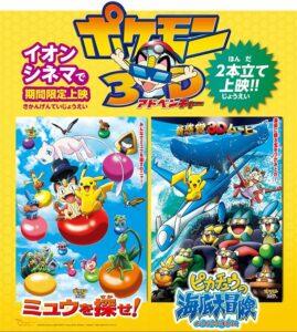 locandina film pokemon 3d
